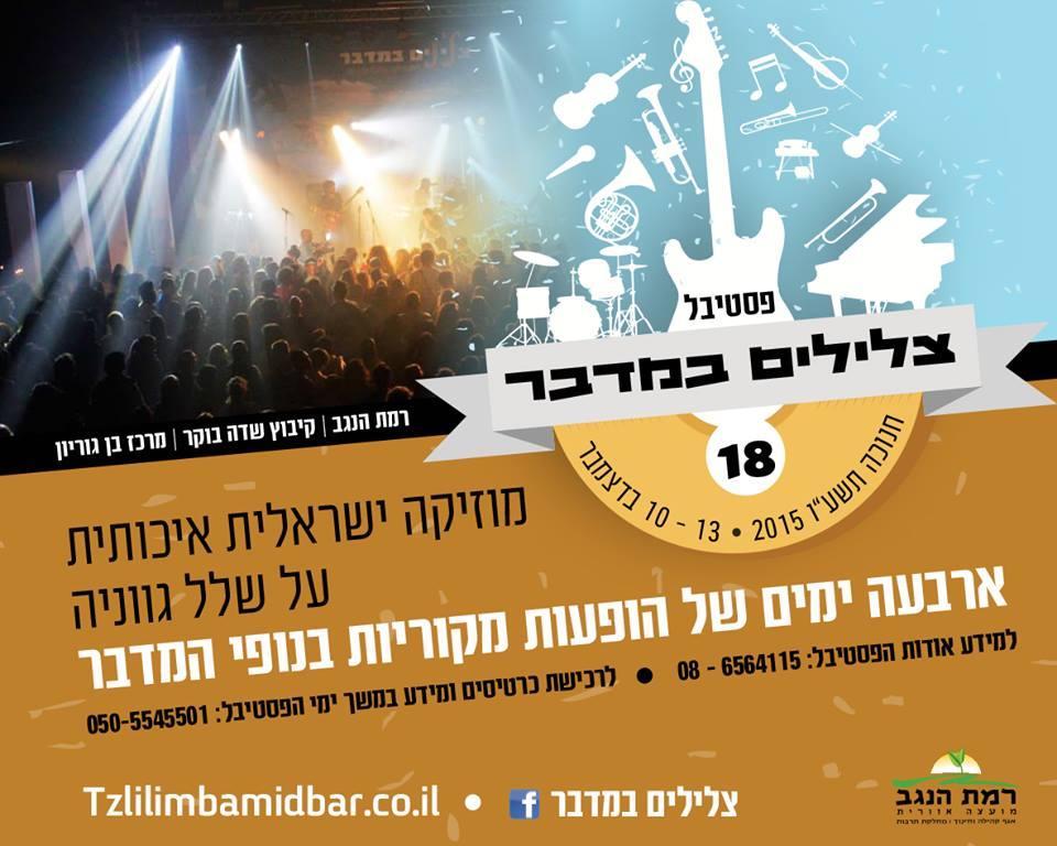 כרזת הפסטיבל - צלילים במדבר