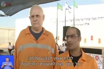 אסירים בכלא באר שבע. צילום מסך מתוך הכתבה