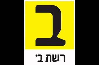 לוגו רשת ב