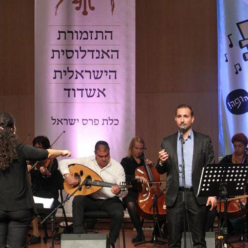 אליה מויאל והתזמורת