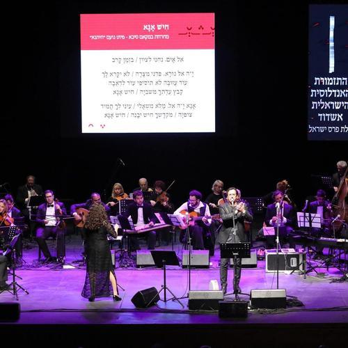 ליאור אלמליח והתזמורת האנדלוסית