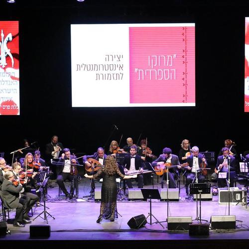 התזמורת המופע ירושלים דה מרוקאוס